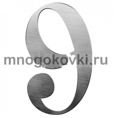 SK64.119.13 Цифра 9