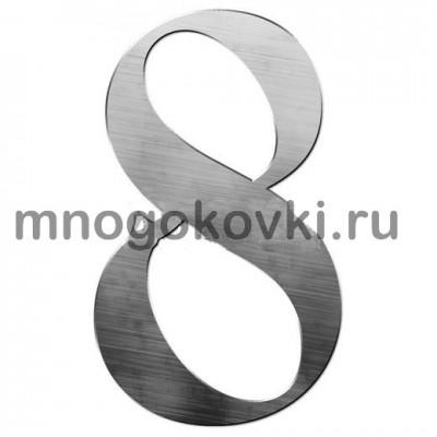 SK64.118.13 Цифра 8